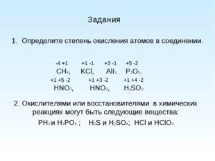 1. Определите степень окисления атомов в соединении. Задания CH4, KCl, AlI3,
