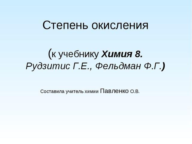 Степень окисления (к учебнику Химия 8. Рудзитис Г.Е., Фельдман Ф.Г.) Составил...