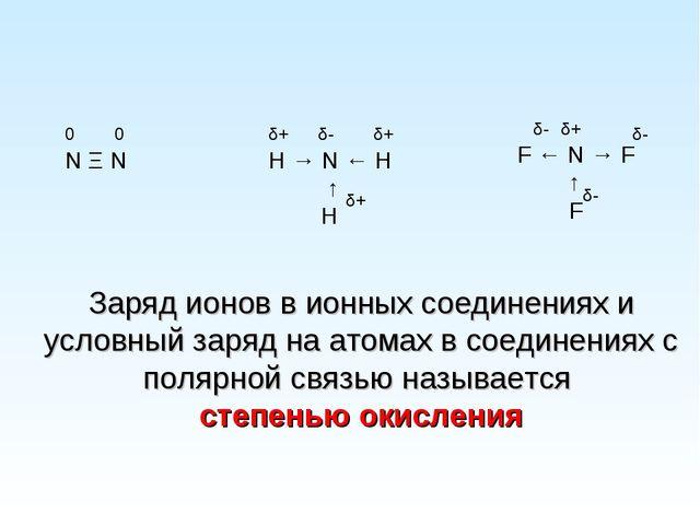 Заряд ионов в ионных соединениях и условный заряд на атомах в соединениях с п...
