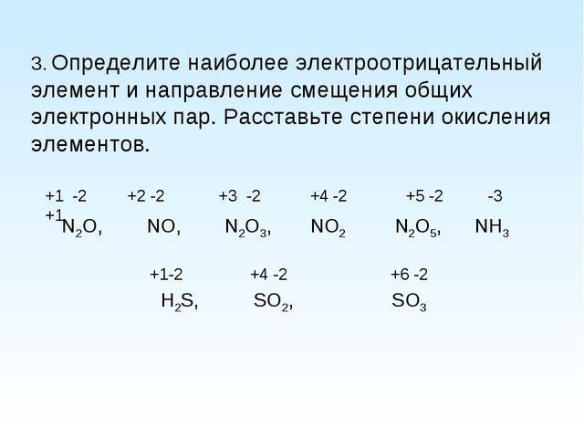 3. Определите наиболее электроотрицательный элемент и направление смещения об...