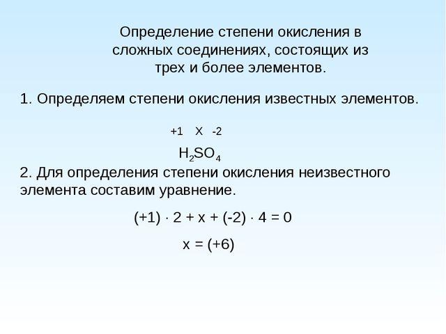 Определение степени окисления в сложных соединениях, состоящих из трех и боле...