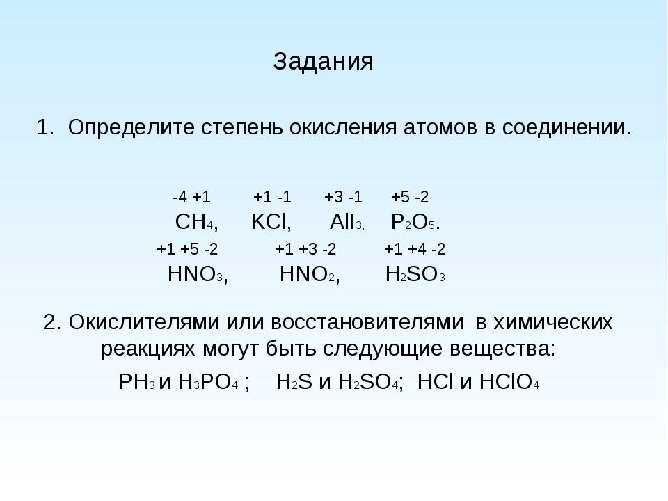 1. Определите степень окисления атомов в соединении. Задания CH4, KCl, AlI3,...