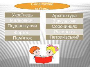 Словникова робота Українець Мальовничі Подорожуючи Фортеці Пам'яток Архітекту