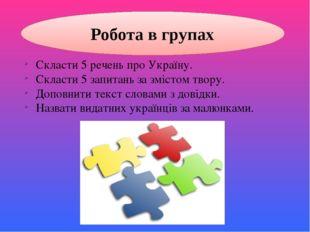 Робота в групах Скласти 5 речень про Україну. Скласти 5 запитань за змістом т