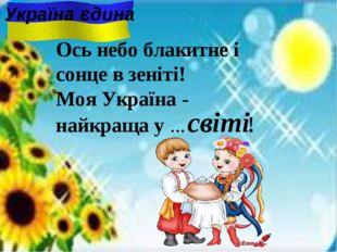 Ось небо блакитне i сонце в зенiтi! Моя Україна - найкраща у ... ! світі Укра