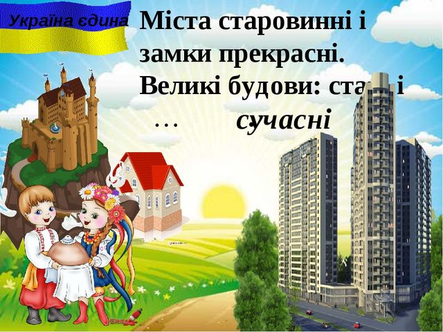 сучасні Міста старовинні i замки прекрасні. Великі будови: старі і … . Україн...