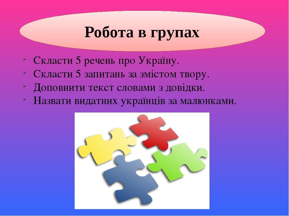 Робота в групах Скласти 5 речень про Україну. Скласти 5 запитань за змістом т...