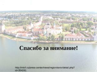 Спасибо за внимание! http://mkrf.ru/press-center/news/region/arxiv/detail.php