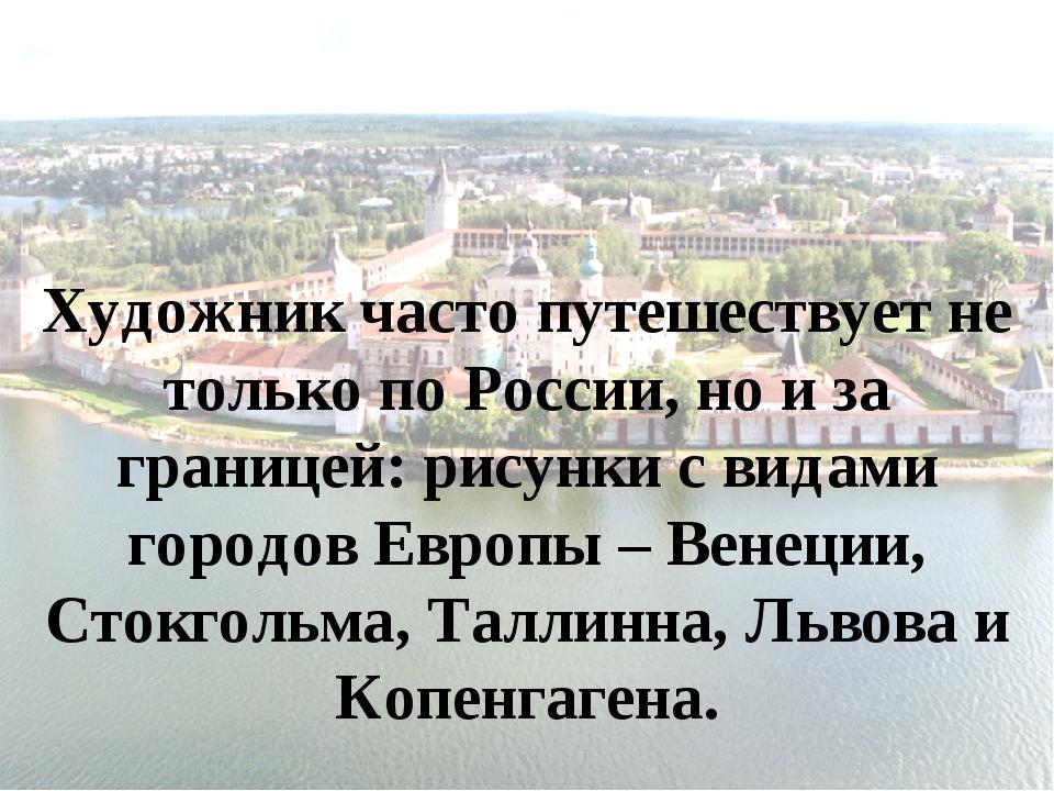 Художник часто путешествует не только по России, но и за границей: рисунки с...