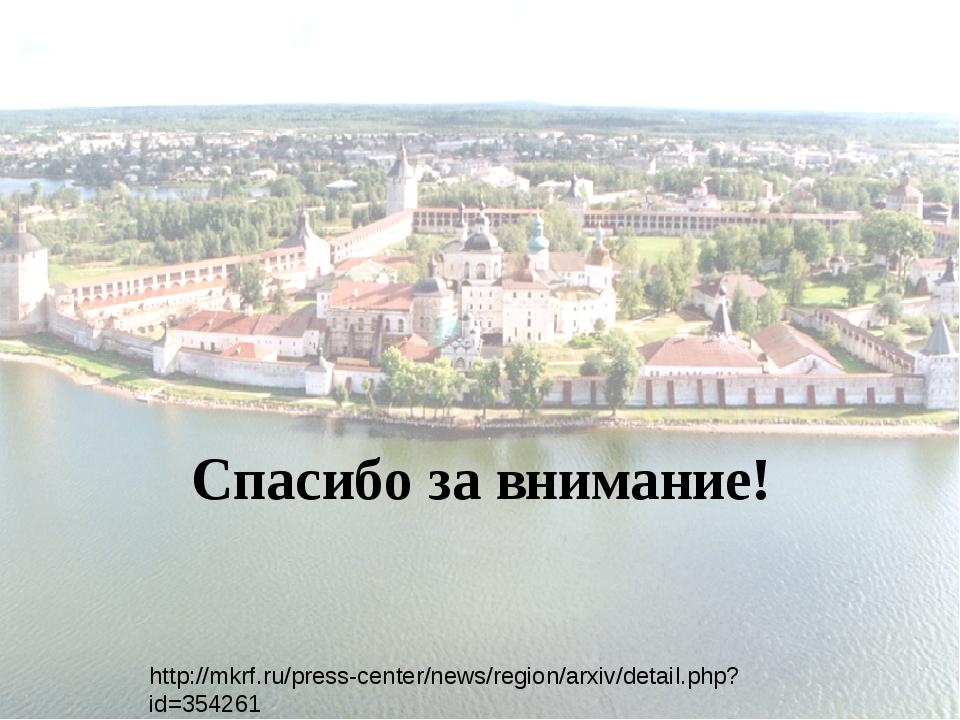 Спасибо за внимание! http://mkrf.ru/press-center/news/region/arxiv/detail.php...