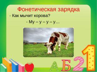 Фонетическая зарядка - Как мычит корова? - Му – у – у – у…