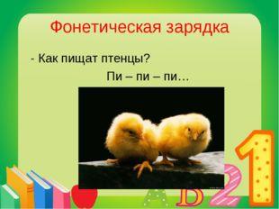 Фонетическая зарядка - Как пищат птенцы? Пи – пи – пи…