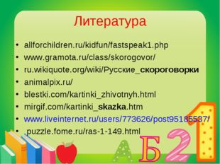 Литература allforchildren.ru/kidfun/fastspeak1.php www.gramota.ru/class/skoro