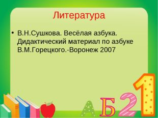 Литература В.Н.Сушкова. Весёлая азбука. Дидактический материал по азбуке В.М.