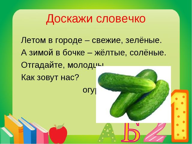 Доскажи словечко Летом в городе – свежие, зелёные. А зимой в бочке – жёлтые,...