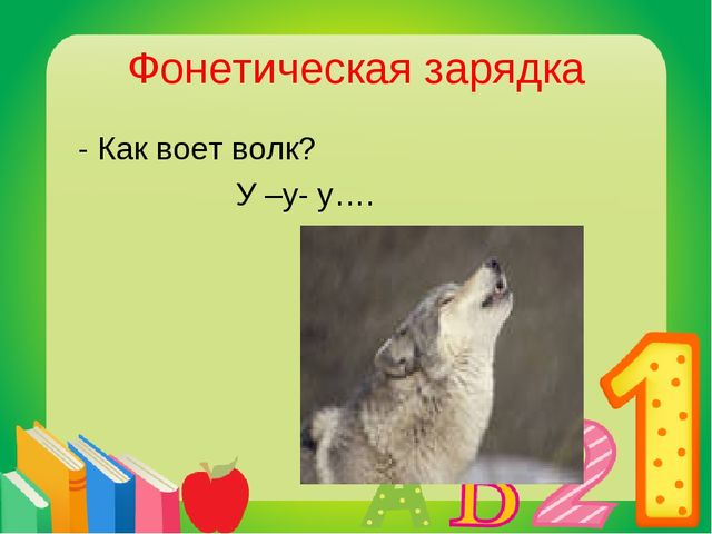 Фонетическая зарядка - Как воет волк? У –у- у….
