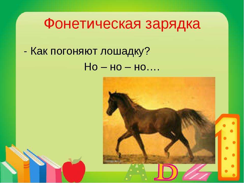 Фонетическая зарядка - Как погоняют лошадку? Но – но – но….