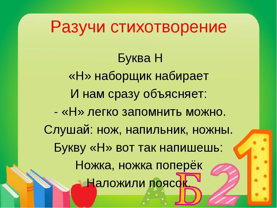 Разучи стихотворение Буква Н «Н» наборщик набирает И нам сразу объясняет: - «...
