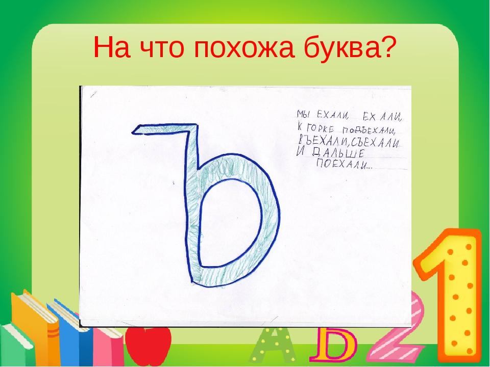 На что похожа буква?