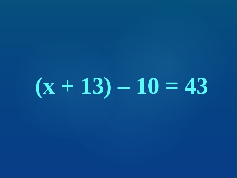 (х + 13) – 10 = 43