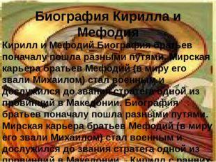 Биография Кирилла и Мефодия Кирилл и Мефодий Биография братьев поначалу пошла