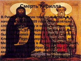 Смерть Кирилла В Риме Константин тяжело заболел, в начале февраля 869 года ок