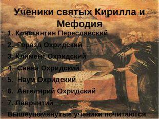 Ученики святых Кирилла и Мефодия 1.Константин Переславский 2. Горазд Охридск