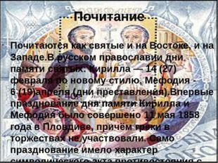 Почитание Почитаются как святые и на Востоке, и на Западе.В русскомправослав