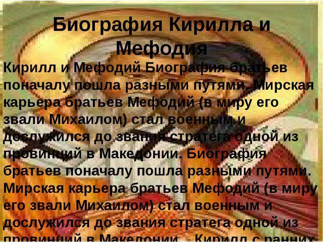 Биография Кирилла и Мефодия Кирилл и Мефодий Биография братьев поначалу пошла...