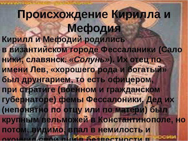 Происхождение Кирилла и Мефодия Кирилл и Мефодийродились ввизантийскомгоро...