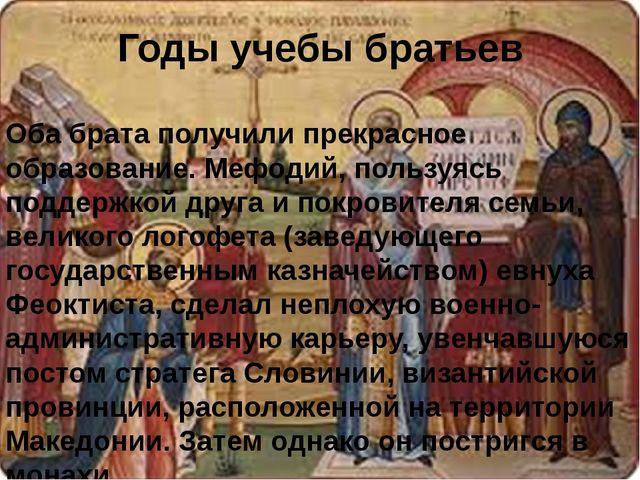 Годы учебы братьев Оба брата получили прекрасное образование. Мефодий, пользу...