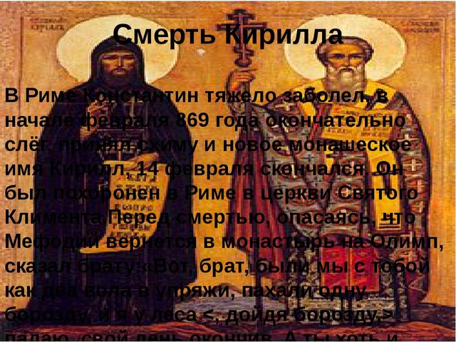 Смерть Кирилла В Риме Константин тяжело заболел, в начале февраля 869 года ок...