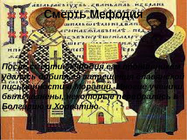 Смерть Мефодия После смерти Мефодия его противникам удалось добиться запрещен...
