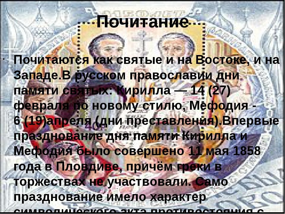 Почитание Почитаются как святые и на Востоке, и на Западе.В русскомправослав...