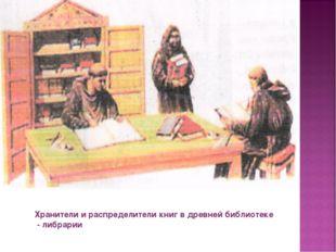 Хранители и распределители книг в древней библиотеке - либрарии
