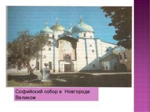 Софийский собор в Новгороде Великом