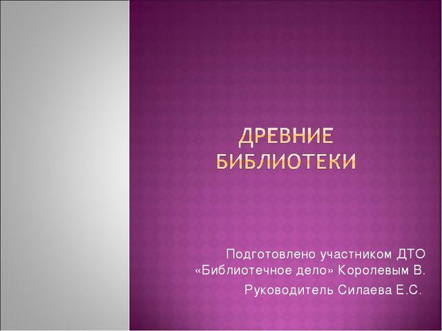 Подготовлено участником ДТО «Библиотечное дело» Королевым В. Руководитель Сил...