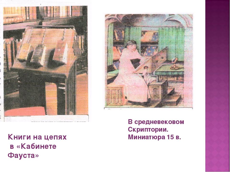 Книги на цепях в «Кабинете Фауста» В средневековом Скриптории. Миниатюра 15 в.