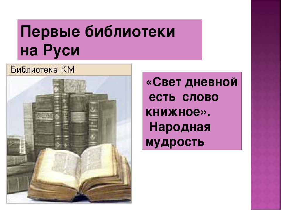 Первые библиотеки на Руси «Свет дневной есть слово книжное». Народная мудрость