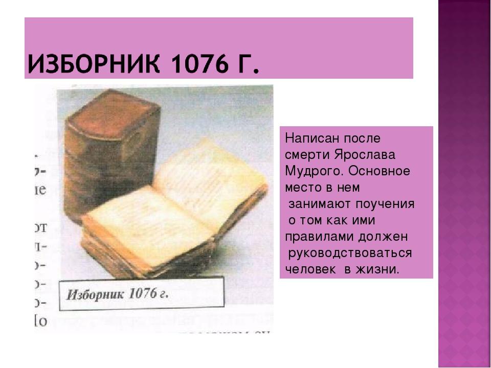 Написан после смерти Ярослава Мудрого. Основное место в нем занимают поучения...