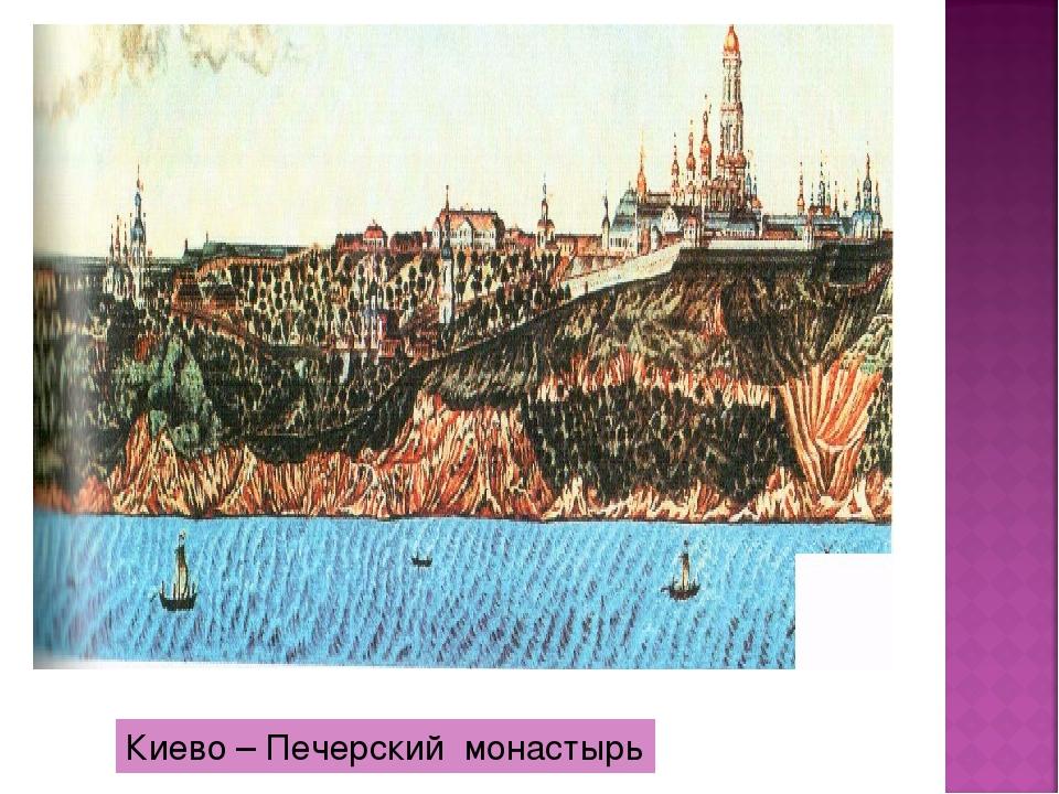 Киево – Печерский монастырь