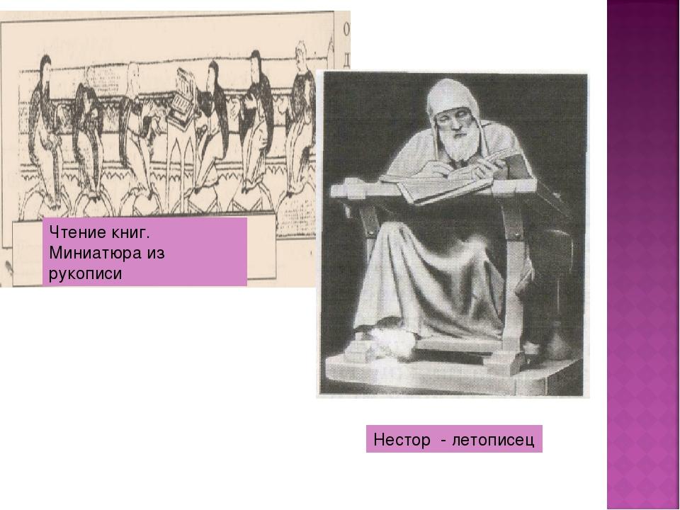Нестор - летописец Чтение книг. Миниатюра из рукописи