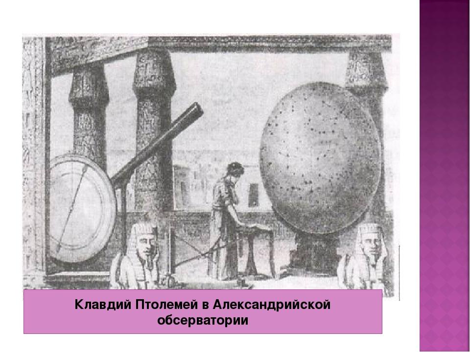 Архимед - Велик учен Клавдий Птолемей в Александрийской обсерватории