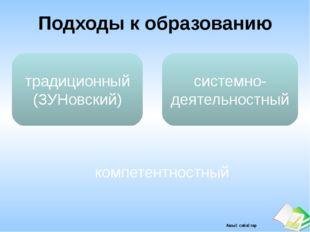 Подходы к образованию традиционный (ЗУНовский) компетентностный системно-деят