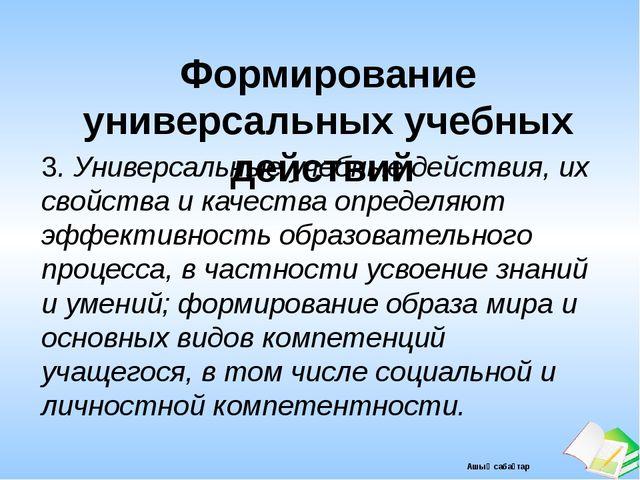 Формирование универсальных учебных действий 3. Универсальные учебные действия...