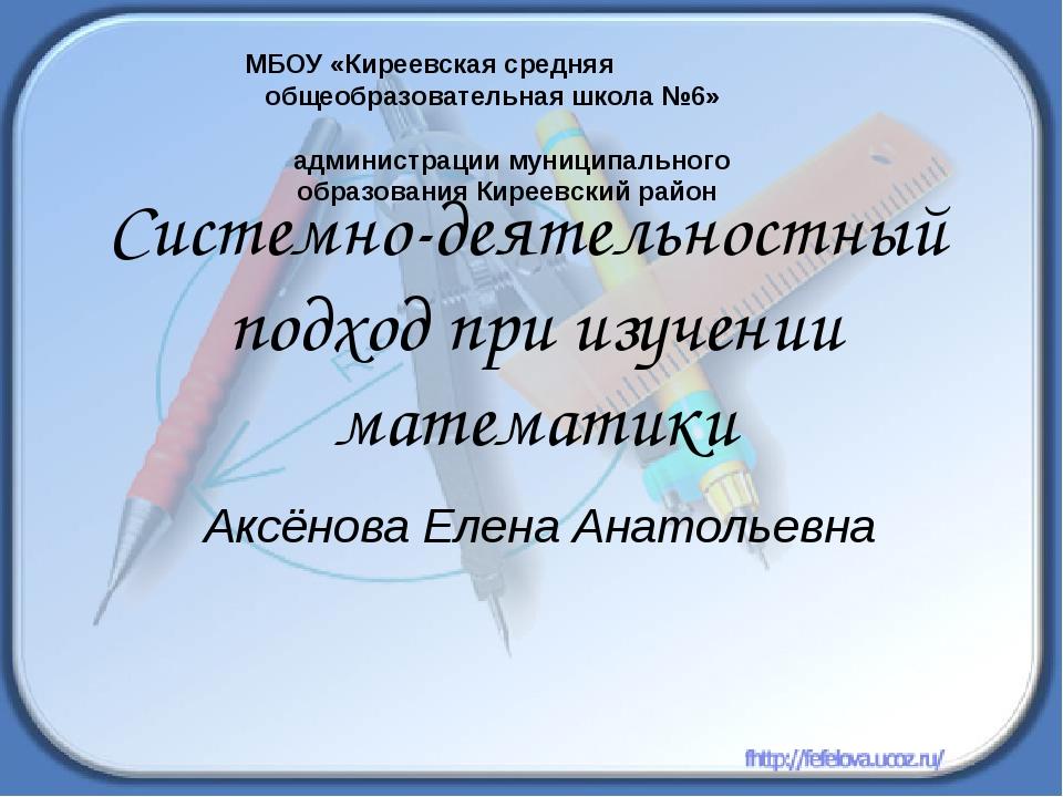 Системно-деятельностный подход при изучении математики Аксёнова Елена Анатол...