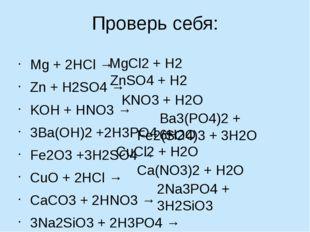 Проверь себя: Mg + 2HCl → Zn + H2SO4 → KOH + HNO3 → 3Ba(OH)2 +2H3PO4 → Fe2O3
