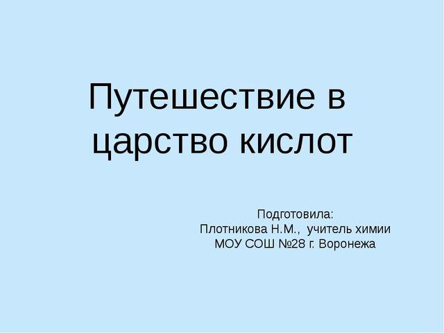 Путешествие в царство кислот Подготовила: Плотникова Н.М., учитель химии МОУ...