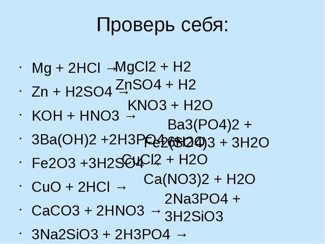 Проверь себя: Mg + 2HCl → Zn + H2SO4 → KOH + HNO3 → 3Ba(OH)2 +2H3PO4 → Fe2O3...