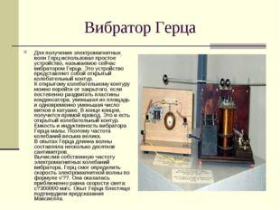 Вибратор Герца Для получения электромагнитных волн Герц использовал простое